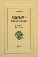 乾浄筆譚 朝鮮燕行使の北京筆談録 (2)