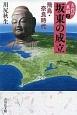 坂東の成立 飛鳥・奈良時代 古代の東国2