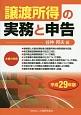 譲渡所得の実務と申告 平成29年