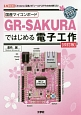 国産マイコンボード GR-SAKURAではじめる電子工作<改訂版>