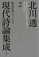 北川透現代詩論集成 戦後詩論 変容する多面体 (2)