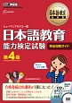 日本語教育教科書 日本語教育能力検定試験 完全攻略ガイド<第4版>