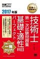 技術士教科書 第一次試験問題集 基礎・適性科目パーフェクト 2017 技術士教科書