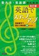 音大生・音楽家のための 英語でステップアップ<改訂版> 音楽留学で役立つ英会話50シーン