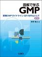 図解で学ぶGMP<第5版> 原薬GMPガイドライン(Q7)を中心として
