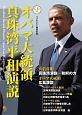 オバマ大統領 真珠湾平和演説 CD付