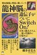 爬虫類脳の奥底に眠っていた龍神脳の遺伝子がついにSwitch On!日本の龍人たちよ、一厘の仕組みに目覚めよ!