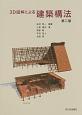 3D図解による建築構法<第二版>