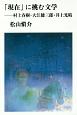 「現在」に挑む文学-村上春樹・大江健三郎・井上光晴