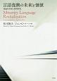 言語復興の未来と価値 理論的考察と事例研究