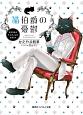 猫伯爵の憂鬱〜紅茶係はもふもふがお好き〜