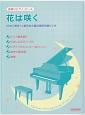 欲張りピアノ・ピース 花は咲く NHK「明日へ」東日本大震災復興支援ソング