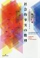 社会的事実の数理 デュルケーム、モース、レヴィ=ストロース