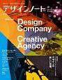 デザインノート 最新デザインの表現と思考のプロセスを追う(71)