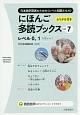にほんご多読ブックス Taishukan Japanese Readers (7)