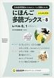 にほんご多読ブックス Taishukan Japanese Readers (8)
