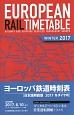 ヨーロッパ鉄道時刻表<日本語解説版> 2017冬