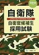 自衛隊 自衛官候補生 採用試験 2018