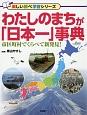 わたしのまちが「日本一」事典 楽しい調べ学習シリーズ 市区町村でくらべて新発見!