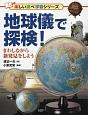 地球儀で探検! まわしながら新発見をしよう 楽しい調べ学習シリーズ