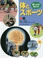 調べよう!知ろう!体とスポーツ 脳 (1)