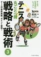 テニス丸ごと一冊 戦略と戦術 ゲームの最終局面、ポイント獲得! テニスなるほどレッスン(3)