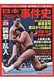 日本プロレス事件史 週刊プロレスSPECIAL(29)