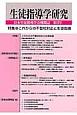 生徒指導学研究 日本生徒指導学会機関誌(15)