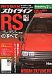 NISSAN スカイラインRSのすべて 昭和を走り抜けた日本の傑作車!!保存版記録集