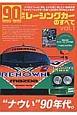 90年代レーシングカーのすべて (1)