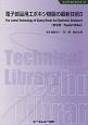 電子部品用エポキシ樹脂の最新技術<普及版> エレクトロニクスシリーズ (2)