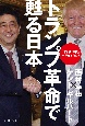 トランプ革命で甦る日本 「日米新時代」が見えてきた!