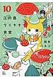江の島ワイキキ食堂 (10)