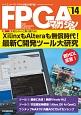 FPGAマガジン ハイエンド・ディジタル技術の専門誌(14)