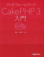 PHPフレームワーク CakePHP3入門