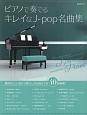 ピアノで奏でるキレイなJ-pop名曲集