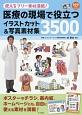 医療の現場で役立つ イラストカット&写真素材集3500