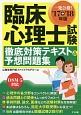 臨床心理士試験 徹底対策テキスト&予想問題集 2017→2018