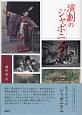 演劇のジャポニスム 近代日本演劇の記憶と文化5