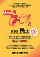 Newえんしゅう本 民事系民法 (3)