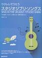 ウクレレでうたう スタジオジブリ・ソングス~TAB譜でメロディが弾ける!伴奏で歌える!!