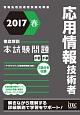 徹底解説 応用情報技術者 本試験問題 2017春 情報処理技術者試験対策書
