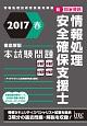 徹底解説 情報処理安全確保支援士 本試験問題 2017春 情報処理技術者試験対策書 新国家資格