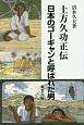土方久功正伝 日本のゴーギャンと呼ばれた男