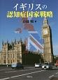 イギリスの認知症国家戦略