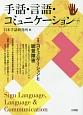 手話・言語・コミュニケーション 特集:コミュニケーションと聴覚障害 (4)