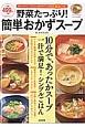 野菜たっぷり!簡単おかずスープ スープごはんレシピ付き!