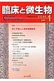 臨床と微生物 44-1 特集:古くて新しい日和見感染症