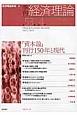 季刊・経済理論 53-4 2017.1 『資本論』刊行150年と現代