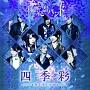 四季彩-shikisai-(A)(DVD付)
